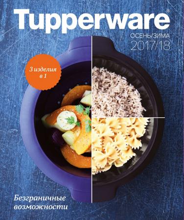 Каталог Tupperware осень-зима 2017-2018
